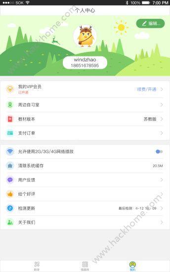 柚子数学app官网下载安装图3: