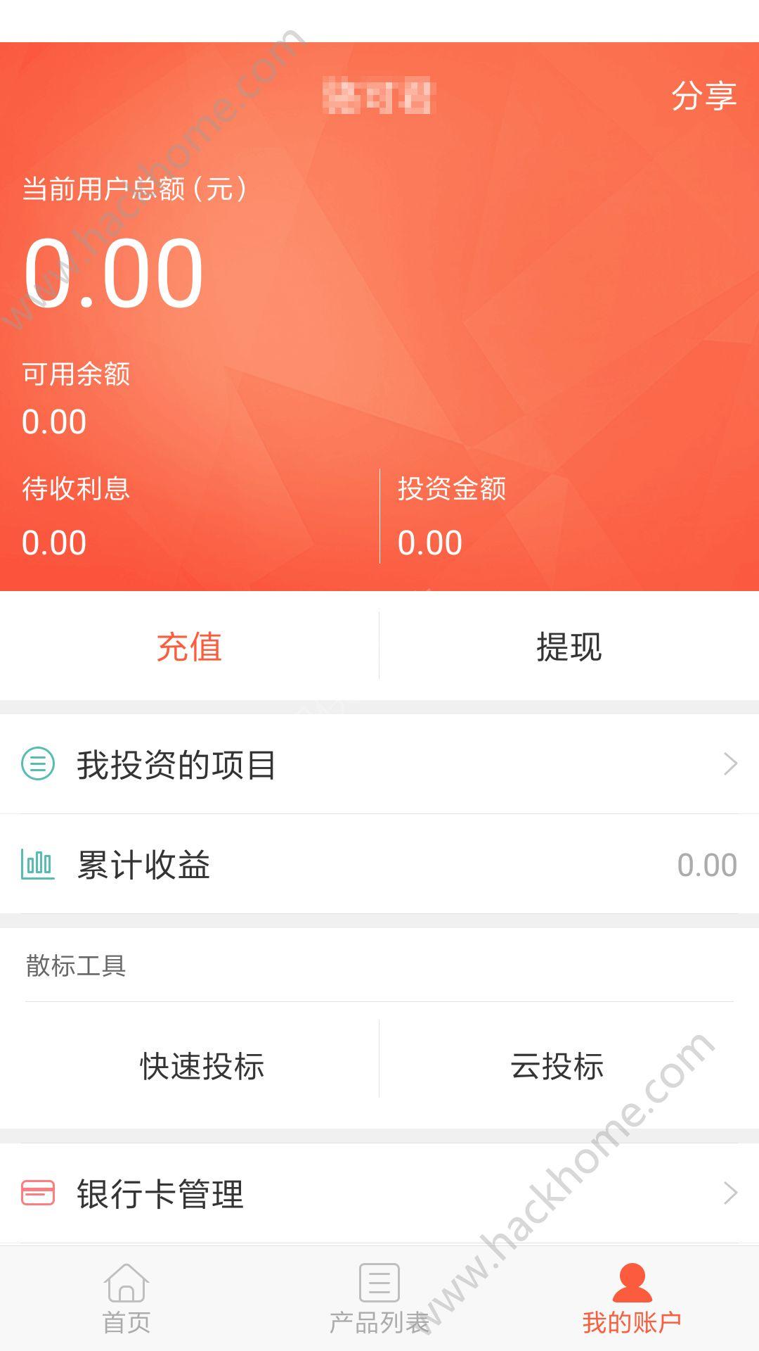 世联集金app官网版下载安装图2: