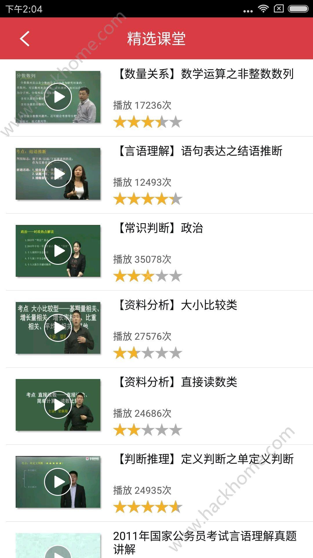 浙江事业单位app官网下载手机版图4: