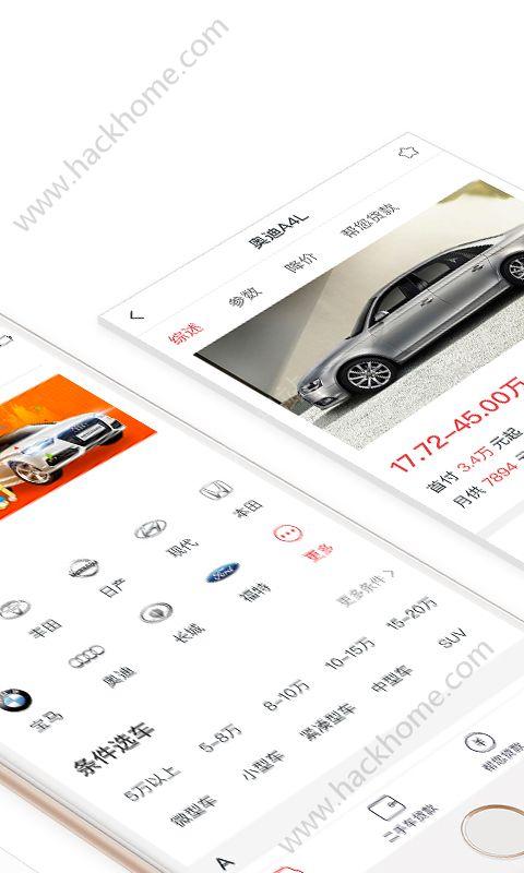 易鑫汽车报价app官网手机版下载图2:
