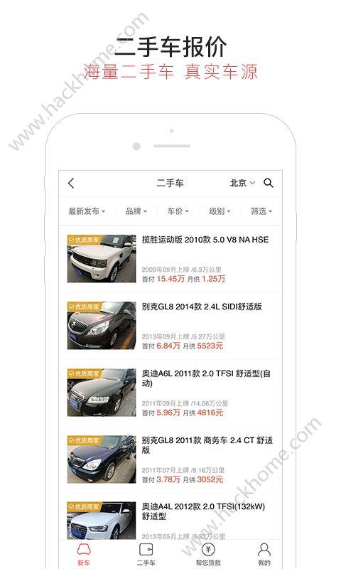 易鑫汽车报价app官网手机版下载图4: