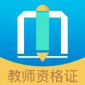 做题帮教师资格证官方最新手机版app免费下载 v1.2