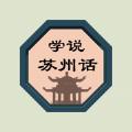学说苏州话官方最新手机版app下载安装 v2.21.017