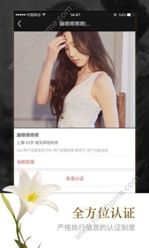 唯恋app官网手机版下载图2: