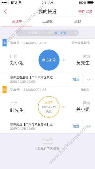 顺丰同城配送app官网下载图2: