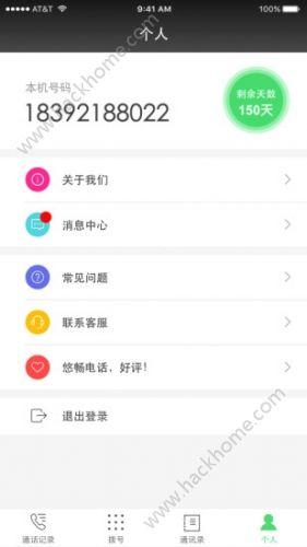 悠畅通app官网下载手机版图2: