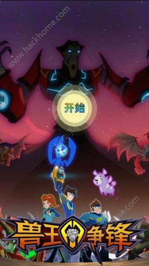 兽王争锋2游戏免费下载手机版图1: