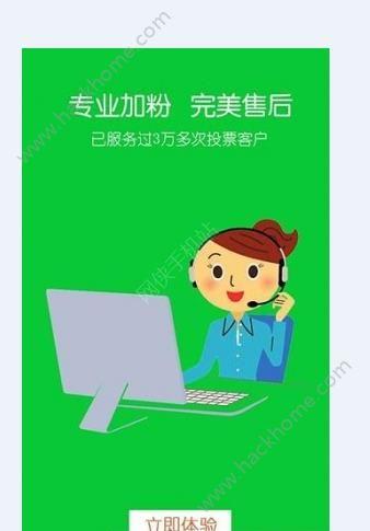 爆粉达人app官网版下载图4: