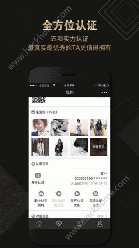 绅士名媛app官网手机版下载图2: