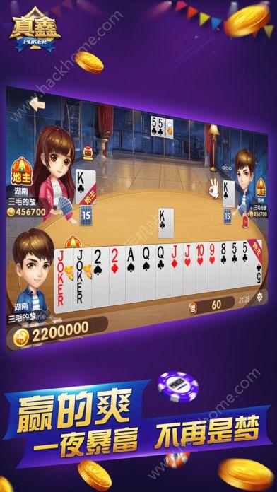 真鑫斗地主游戏官方手机版图2: