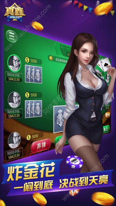 真鑫斗地主官网游戏下载图2: