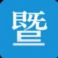 暨阳社区官网版app下载 v3.1.6