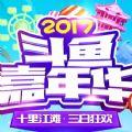 2017武汉5月斗鱼嘉年华节目直播视频现场在线观看完整版 v1.0
