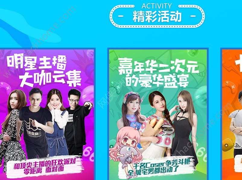 2017武汉5月斗鱼嘉年华节目直播视频现场下载完整版图2: