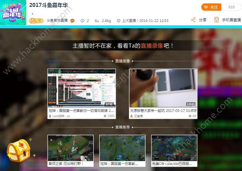 2017武汉5月斗鱼嘉年华节目直播视频现场下载完整版图4: