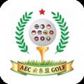AEC云东盟高尔夫app官网版下载 v1.1.16