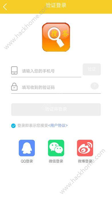 搜答app官网手机版下载图2:
