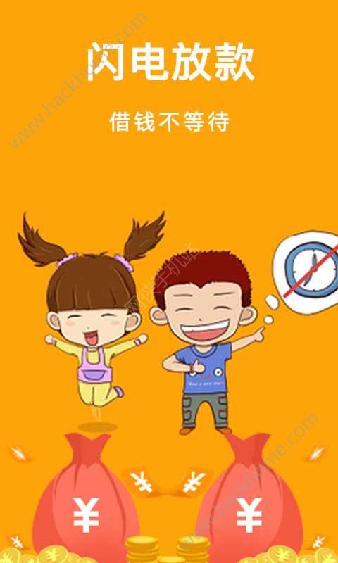 借钱宝贷款官网app下载安装最新版图2: