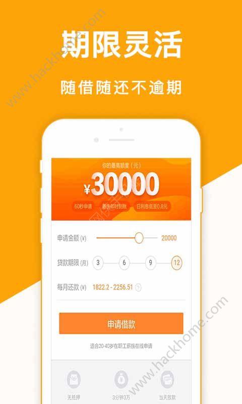 借钱宝贷款官网app下载安装最新版图4: