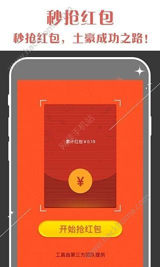 秒抢群红包极速版红包挂app下载安装图2: