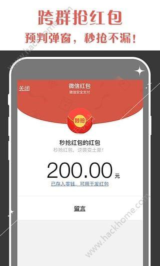 秒抢群红包极速版红包挂app下载安装图4: