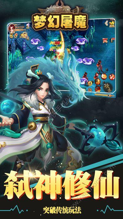 梦幻屠魔百度版下载安装免费版图4: