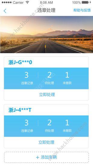 口袋车管app官网版下载图2: