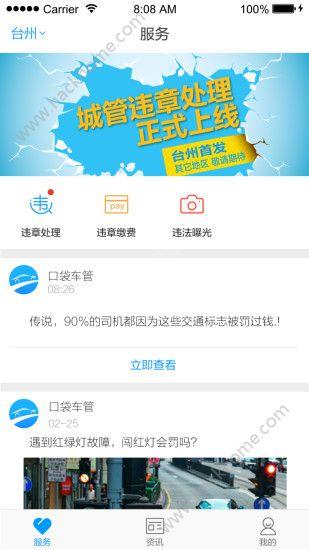 口袋车管app官网版下载图4: