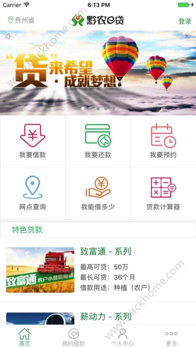 黔农e贷官网app手机版下载图1: