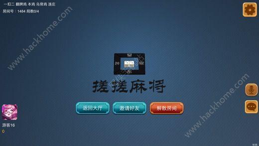 搓搓捉鸡麻将游戏手机版下载图2: