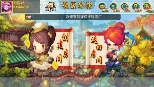 搓搓捉鸡麻将官方网站免费版下载图2: