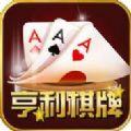 亨利棋牌官方网站游戏下载 v1.1.0