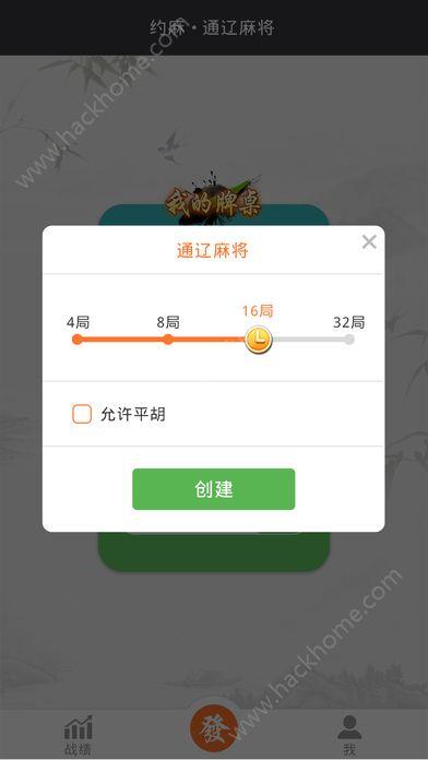 约麻通辽麻将安卓版官网游戏下载图1: