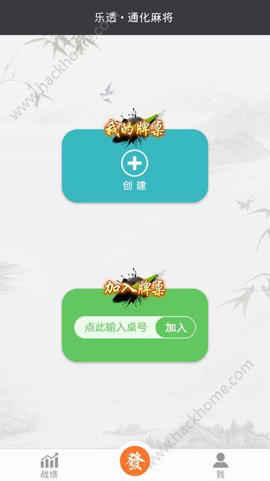 乐透通化麻将官网游戏下载图2: