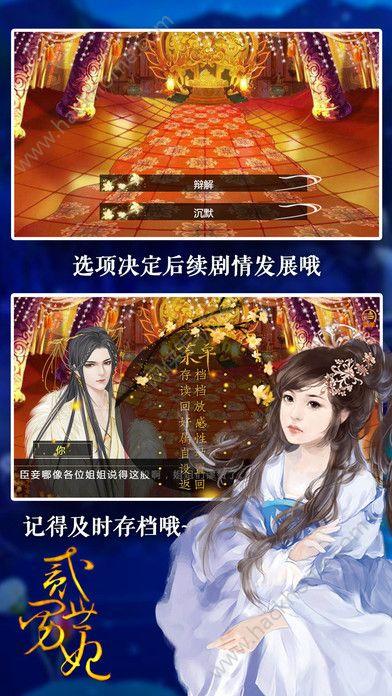 二世男妃橙光游戏官方正版下载图4: