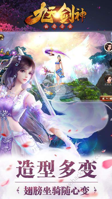 九天剑神官网手机游戏图2: