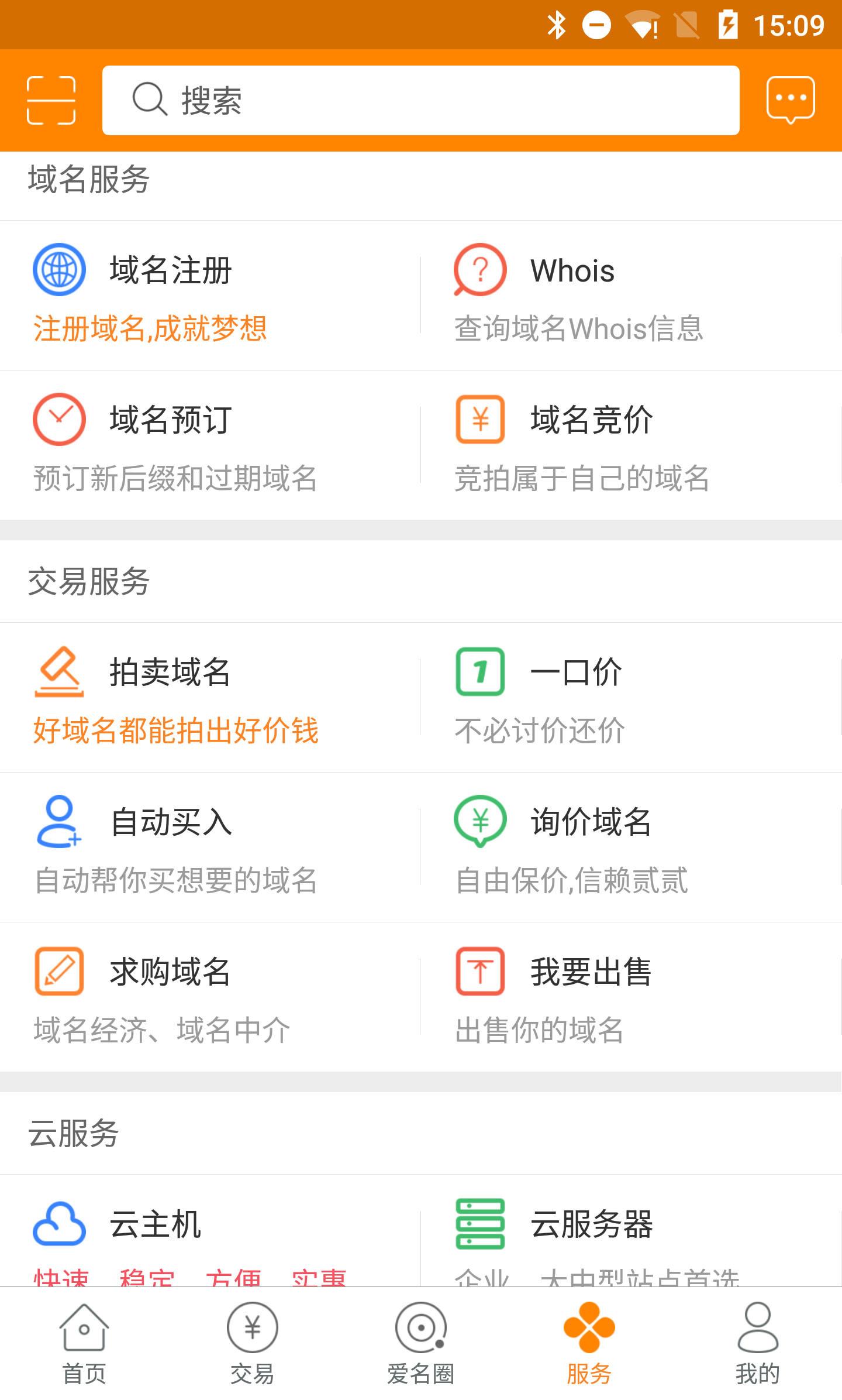 爱名网域名管理app官网版下载图4: