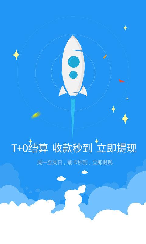 乐刷商务版app下载官网版图2:
