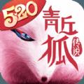 青丘狐传说游戏安卓版下载 v1.5.2