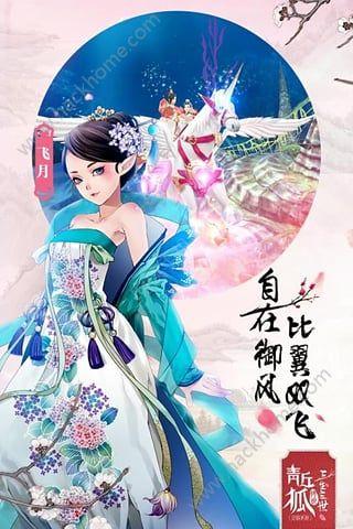 青丘狐传说游戏安卓版下载图2: