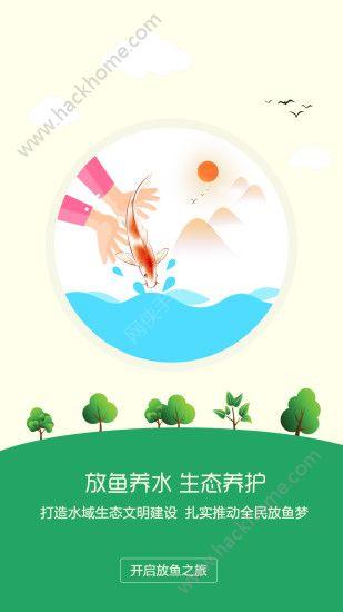 放鱼养水官方手机版app下载安装图2: