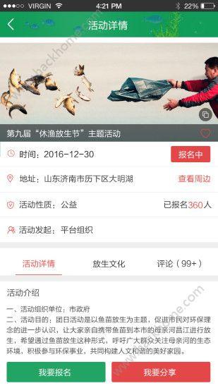 放鱼养水官方手机版app下载安装图4:
