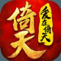 倚天屠龙记之魔教教主官方正版手游 v1.5.0
