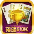 福建510K手机版游戏下载 v1.0.1