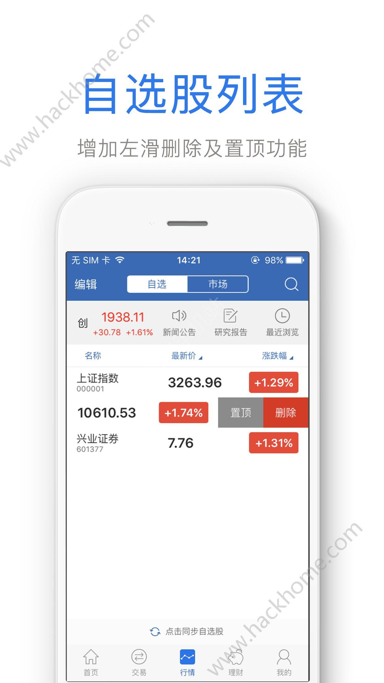 兴业证券优理宝手机版官方下载图2: