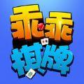 乖乖棋牌手机游戏安卓版下载 v5.0.16
