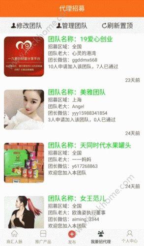 商汇人脉app官网手机版下载图2: