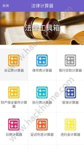 律师12348官网最新手机版app下载安装图2: