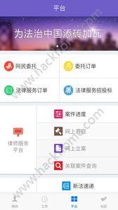 律师12348官网最新手机版app下载安装图4: