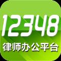 律师12348官网最新手机版app下载安装 v03.00.0506